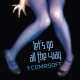 view Comasoft - Let's Go All The Way CD